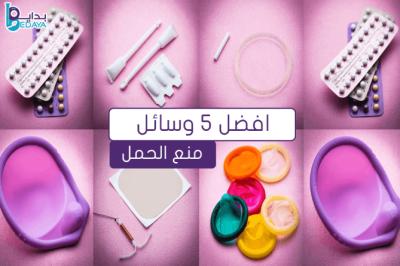 أفضل 5 وسائل منع الحمل