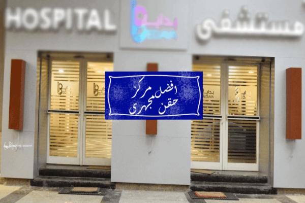أفضل مركز حقن مجهري في مصر